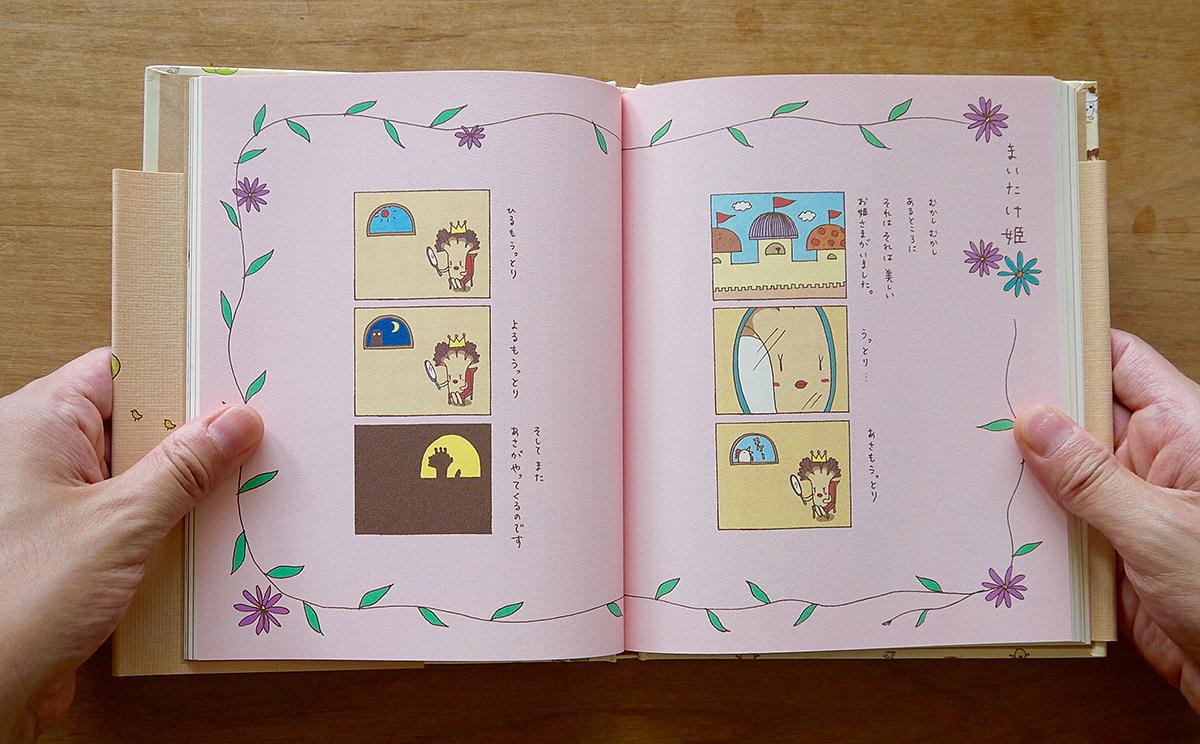 きのこ組の本